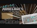 一人ぼっちのマインクラフト:もーっと!探索編☆【Minecraft】#4