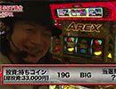 嵐・梅屋のスロッターズ☆ジャーニー #497【無料サンプル】