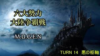 【MUGEN】六大勢力大陸争覇戦【陣取り】Part78