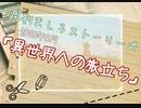 【ボイスドラマ】#1「異世界への旅立ち」【ましスト】