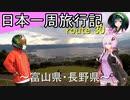 【結月ゆかり車載】日本一周旅行記【route 30】