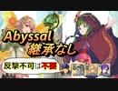 【FEH】伝承英雄戦 伝承の竜王女 チキ アビサル 配布のみ 継承なし