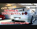 日産 スカイライン GT-R V spec Ⅱ Nur 2.8L チューンドカー【一般道インプレッション編】