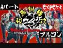 【ヒプマイARB】ヒプノシスマイク Division All Stars「ヒプノシスマイク -Division Battle Anthem-」Aパート(EXPERT)【フルコン】