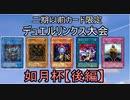 【遊戯王】2期以前の昔のカード縛りでデュエルリンクス Part6 後編【ゆっくり実況】