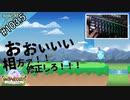 【実況】 少女のつむぐ夢の秘跡 【あいりすミスティリア!】 part103.5