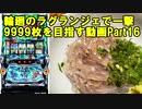 【パチスロ】輪廻のラグランジェ 一撃9999枚を目指す Part16