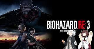 【きりあか実況】BIOHAZARD RE 3【Part1】
