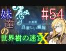【世界樹の迷宮X】妹達の世界樹の迷宮X #54【VOICEROID実況】