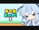 【あつ森】あつ森えいや!!2【琴葉葵ちゃんだよ!!】