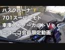 【会員限定動画】ハスク車庫入れノーカット