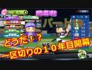 【パワプロ2019】優勝への高い壁!貧乏球団奮闘記 Part19