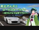 【VOICEROID車載】東北ずん子とロードスターライフ #06【好きなクルマは何ですか?】
