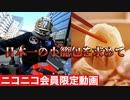 【会員限定動画】小籠包