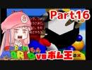 【マリオ64】1日64秒しかゲームできない茜ちゃん実況 16日目
