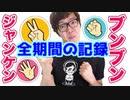 ヒカキンのジャンケン結果 全動画の記録【HIKAKIN】