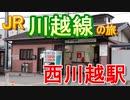 【JR川越線の旅】西川越駅
