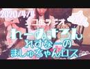 【ラジオ】#れーぬさろん No.24(2020/4/4)【アーカイブ】