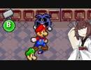 【マリオ&ルイージRPG】きりたんぽ&みそRPG ノーダメージクリアの旅#9【VOICEROID実況】