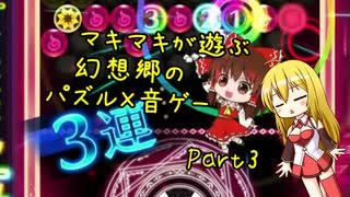 マキマキが遊ぶ幻想郷のパズル×音ゲー Par