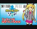 【ポケットモンスター ソード】第13回マッツァンの初見プレイ...