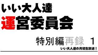 【緊急特番】いい大人達 運営委員会・特別編!10周年に向けてあれこれトーク!! 再録part1