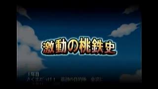 【桃太郎電鉄16】全力でゆっくり進む桃太