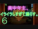 ♪6【ナゾ解き】タイニーバンストーリーをお芋プレイ