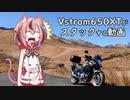 第9位:【鳴花ヒメ車載】Vstrom650XTがスタックする動画