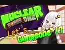 【Nuclear Throne】Nuclear Gungeone!【VOICEROID実況プレイ】