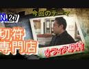 【切符】日本最大級の切符専門店、オフィス沢村に行ってみた!!【コレクション】