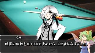 シノビガミリプレイ動画 黒真珠を狙う者