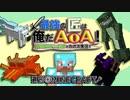 【週刊Minecraft】最強の匠は俺だAoA!異世界RPGの世界でカオス実況!#17【4人実況】