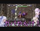 【トルネコの大冒険3】完全クリアを目指して!part53【VOICEROID実況】