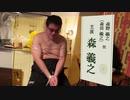 暗黒映画予告 半裸監督 ~森田義之最後の挑戦~