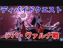 【PSO2】シバ・ヴァルナ戦-ディバイドクエスト