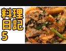 豚キムチ春雨【水銀ズキッチン】