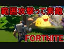おそらく中級者のフォートナイト実況プレイPart240【Switch版...