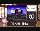 【LIVE A LIVE】幕末編100人斬りRTA 01:10:15 part1