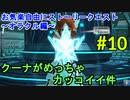 【PSO2】お気楽自由にストーリークエスト~オラクル編(EPISODE2)~ #10