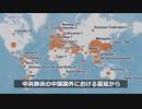 肺炎総評・人類の敵と化した中国共産党
