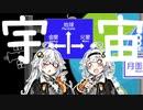 あかりの不可思議な漫遊喜劇 ノンテロップOP4【VOICEROID劇場】