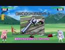 【自作ゲーム】ガンファイターコトノハ開発記録18【VOICEROID実況】