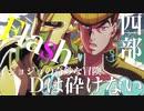 『ジョジョの奇妙な冒険】第四部ダイヤモンドは砕けない×Flash!!!  ジョジョMAD