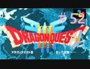 【DQ3】ドラゴンクエスト3 #52 私、かわいいばぁちゃんになりたい。【実況】