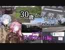 30歳から始めるロードバイクpart26~日常Zwift編~