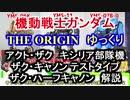【機動戦士ガンダムTHE ORIGIN】ザクキャノン&アクトザクバリエーション 解説【ゆっくり解説】 part6