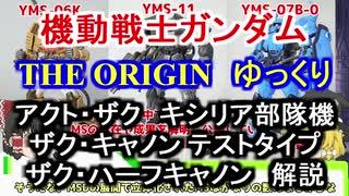 【機動戦士ガンダムTHE ORIGIN】ザクキャ