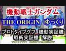 【機動戦士ガンダムTHE ORIGIN】プロトタイプグフ機動実証機...