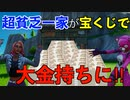 【Fortnite】超貧乏一家に強盗がきた‼︎【フォートナイト】【茶番】